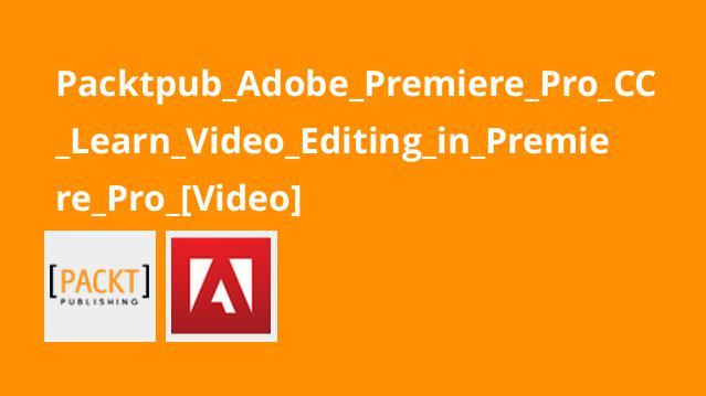 آموزش ویرایش ویدئو درAdobe Premiere Pro CC
